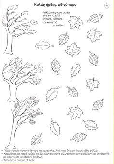 Craft Activities For Toddlers, Autumn Activities, Book Activities, Preschool Education, Preschool Science, Preschool Crafts, Coloring Sheets, Coloring Pages, Felt Books