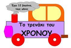 Picture Weather Worksheets, Learn Greek, Preschool Education, Class Decoration, Behavior Management, Grammar, Vocabulary, Kindergarten, Family Guy