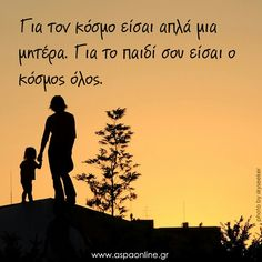 Happy Name Day, Preschool Education, Stop Thinking, Greek Quotes, True Words, Beautiful Words, Kids And Parenting, Qoutes, Wisdom
