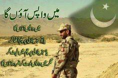 I Pak Army