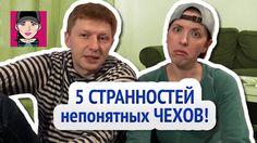 """5 Странностей Чехов! /  Канал """"Русская Европейка"""""""