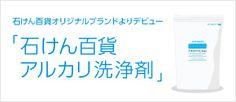 石けん百貨オリジナルブランド「アルカリ洗浄剤」