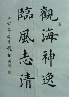 China's outstanding talents. Ancient Chinese #calligraphy - replica
