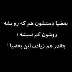 One Word Quotes, Work Quotes, Life Quotes, Best Quotes, Funny Quotes, Quotes About Strength And Love, Sad Texts, Persian Poetry, Birthday Quotes For Best Friend