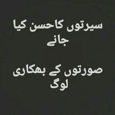Khubsurti dil m honi chahiye Urdu Funny Poetry, Poetry Quotes, Wisdom Quotes, Life Quotes, Iqbal Poetry, Sufi Poetry, Poetry Pic, Writing Poetry, Feelings Words