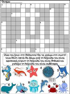 Γεια σου κότσυφα / Άνοιξη. Επαναληπτικές ασκήσεις για την α΄ δημοτικο… Diagram, Kids, Crafts, Art, Young Children, Art Background, Boys, Manualidades, Kunst
