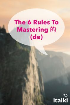 The 6 Rules To Mastering 的 (de) - 的 [de] is such a widely used auxiliary word; it appears everywhere in Chinese news articles, as well as in daily speech. Native speakers of every language rely almost entirely on their own habits for order in their speech, and therefore never need to think of explicit rules of grammar, such as the title of this article mentions. But, for people who learn Chinese as a foreign language, learning grammar rules is a necessity. #article #chinese