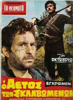 Greek Model, Cinematography, Movies Online, Poster, Films, Advertising, Artists, Free, Vintage