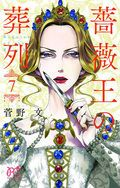 Princess Zelda, Disney Princess, Shoujo, Disney Characters, Fictional Characters, Aurora Sleeping Beauty, Anime, King, Rose