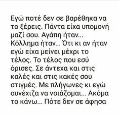 Sad Love Quotes, Greek Quotes, Forever Love, True Words, Kids And Parenting, True Love, Language, Thoughts, Sayings