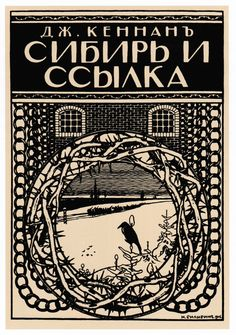 """stilldrowning: """"cover for Siberia and Exile by George Kennan, illustrated by Ivan Bilibin, 1906 """""""