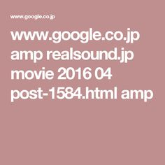 www.google.co.jp amp realsound.jp movie 2016 04 post-1584.html amp