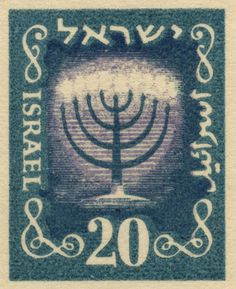 Postage stamp from Israel written in 3 languages - English, Hebrew, and Arabic