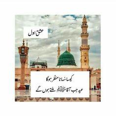 Muslim Words, Islam Facts, Taj Mahal