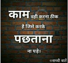 Hindi Qoutes, Marathi Quotes, Innocence Quotes, Geeta Quotes, Love Status, Cute Love Quotes, People Quotes, My Life, Self