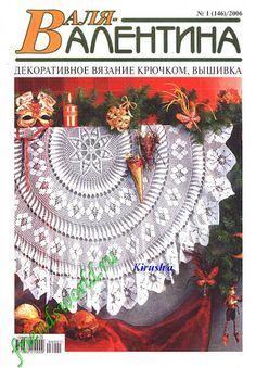 Валя-Валентина № 146 2006-01 -