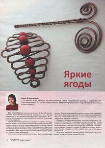 Рукоделие модно и просто  2012 № 3