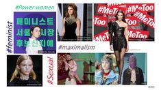 [2018-2019 주얼리 트렌드] 2018 트렌드키워드, Party Of The Day 파티 오브 더 데이! 그날의 파티처럼 화려한 POTD(피오티디) : 네이버 블로그 Emma Watson, Isabel Marant, Gucci, Women, Woman