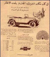 اعلانات الصحف القديمة فاروق مصر Old Advertisements Egyptian Poster Old Ads