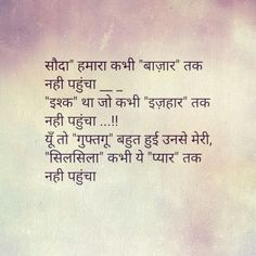 Pin by sumaiya khan on shayari and quotes Shyari Quotes, Hindi Quotes On Life, Crush Quotes, Mood Quotes, Friendship Quotes, Funny Quotes, Attitude Quotes, Empty Quotes, Beast Quotes