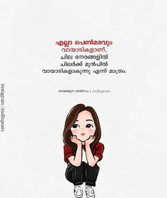 She Quotes, Status Quotes, Hurt Quotes, Crazy Feeling, Malayalam Quotes, Cute Girl Wallpaper, I Can Relate, Reality Quotes, Breathe