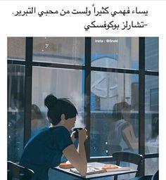 انا لست من يبرر افعاله للناس... Beautiful Words, Arabic Words, Arabic Quotes, Morning Coffee, Morning Rain, Slice Of Life, Sweet Words, Animation Film, Tumblr