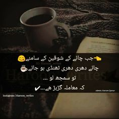 # Anamiya khan Tea Lover Quotes, Chai Quotes, True Quotes, Funny Quotes, Urdu Thoughts, Deep Thoughts, Poetry Funny, Political Articles, Heart Touching Shayari