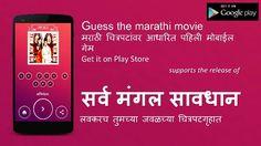 Guess the marathi movie supports upcoming marathi movie SARV MANGAL SAVDHAN