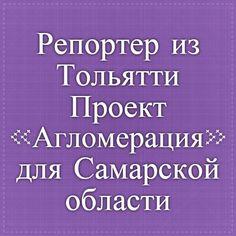 Репортер из Тольятти - Проект «Агломерация» для Самарской области