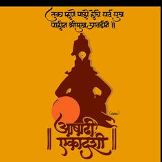 Life Choices Quotes, Janmashtami Wishes, Indian Saints, Shiva Photos, Marathi Poems, Marathi Calligraphy, Birthday Photo Banner, Lord Krishna Wallpapers, Banner Background Images