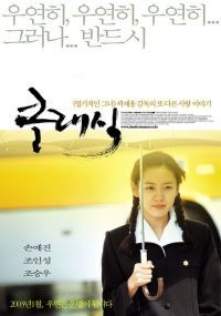 Korean movie The Classic (2002). Best soundtrack and best love story ever!