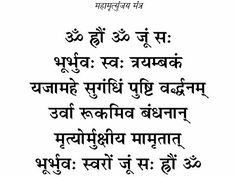 maha-mrityunjay-mantra.jpg (600×450)