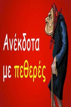 – Γιώργο γιατί σε βλέπω στενοχωρημένο; – Ασε με… παραλίγο να πατήσω την πεθερά μου – Τι έγινε, δεν έπιασαν τα φρένα; – Όχι…το γκάζι. 😂  #ανεκδοτα #αστεια #γελιο Funny Greek Quotes, Jokes, Lol, Humor, Movie Posters, Greeks, Pets, Animals, Cheer