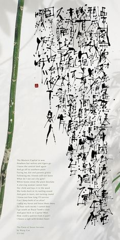 The poem of seven sorrows by Wang Can / calligraphy work japaneseart japanese calligraphy How To Write Calligraphy, Calligraphy Art, Chinese Words, Chinese Art, Japanese Calligraphy, Japan Design, Zen Art, Motif Floral, Chinese Painting