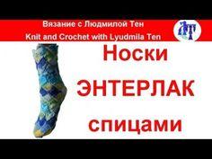 Мастер-класс по вязанию носков в технике энтерлак спицами - YouTube