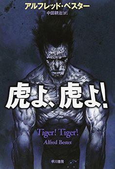 虎よ、虎よ! (ハヤカワ文庫 SF ヘ 1-2)   アルフレッド・ベスター http://www.amazon.co.jp/dp/4150116342/ref=cm_sw_r_pi_dp_PndZwb15Y3K1H