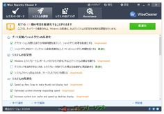 Wise Registry Cleaner 8.52   Wise Registry Cleaner--システムの調整--オールフリーソフト