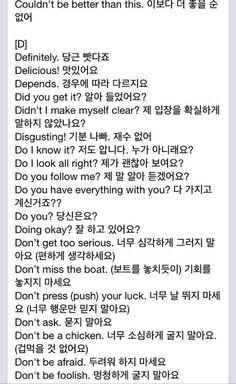 외국인들이 자주 쓰는 600개 문장! - [메니아게시판/Q&A] - 바이크메니아 Korean Words Learning, Korean Language Learning, Foreign Language, Korean Phrases, Korean Quotes, How To Speak Korean, Learn Korean, English Study, Learn English