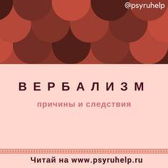Вербализм - весьма неоднозначное явление...для родителей - радость...для психологов - тревожный симптом... . . Давайте разберемся, что же такое вербализм: http://psyruhelp.ru/deti/verbalizm-u-detey/ . . #россия #консультант #психологмосква #москва #природа #семьярядом #семьямоя #мама #семьялюбовь #вербализм #прошлое #счастье #моменты #психологияотношений #psyruhelp #psychic #l4l #follow #me #family1st #happiness #together #dad #familylove #отношения #friends #past #душа #депрессия #статья