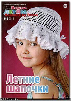 Вяжем детям. Спецвыпуск №5 (2013) Летние шапочки. Читать онлайн | Золотые Руки