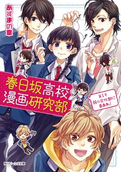 Just FYI, this is a light novel by Honeyworks that named Kasuga-zaka Koukou Manga Kenkyuubu :) Happy Tree Friends, Couples Comics, Anime Couples, Manga Books, Manga To Read, Vocaloid, Manga Anime, Anime Art, Honey Works