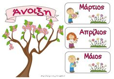 Οι εποχές και οι μήνες Activities For 2 Year Olds, Avon, Your Message, You Changed, Kindergarten, Crafts For Kids, Preschool, Classroom, Messages