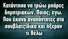 Favorite Quotes, Best Quotes, Funny Greek Quotes, Bright Side Of Life, Stupid Funny Memes, Funny Stuff, Free Therapy, Cheer Up, True Words