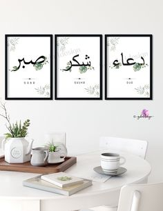 """Art picture Sabr Shukr Dua """"WITHOUT PICTURE FRAME set in sizes or format. (High resolution) Modern Islamic murals to decorate your rooms. Image as shown with watercolor optics, but the colors may vary slightly due to the monitor settings. Islamic Wall Decor, Modern Wall Decor, Sabr Islam, Deco App, Ideas Dormitorios, Islamic Posters, Islamic Paintings, Decoration Bedroom, Islamic Art Calligraphy"""
