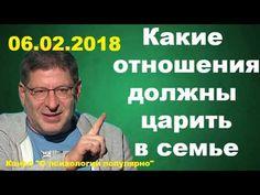 Лабковский - Какие отношения должны царить в семье - YouTube