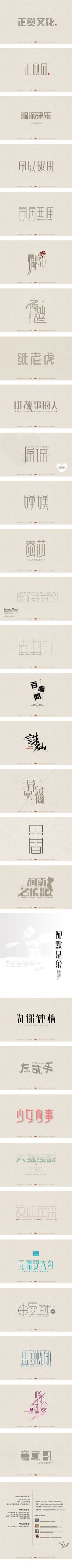 陈志贤 2013年 字体设计 标志设计 ... Chinese Fonts Design, Graphic Design Fonts, Font Design, Typographic Design, Lettering Design, Poster Fonts, Typography Fonts, Font Art, Japanese Typography