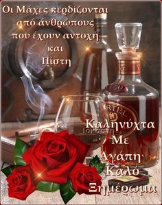 Beautiful Morning Messages, Good Night Quotes, Vodka Bottle