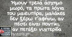 Ήμουν τρελά άσχημο μωρό - Ο τοίχος είχε τη δική του υστερία – @figios Funny Greek, Greek Quotes, Sarcastic Quotes, Photo Quotes, Funny Pins, Funny Facts, True Words, Happy Thoughts, Just For Laughs