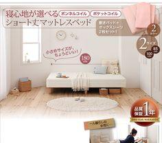 一人暮らしインテリア通販【ムーンデイ】 / 身長150cm台コンパクトベッド【Penta】