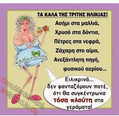Funny Greek Quotes, Kai, Romantic Places, Funny Moments, Funny Photos, Have Fun, Jokes, Sayings, Funny Stuff